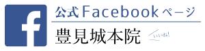 facebook-株式会社アイリー公式アカウント:豊見城本院