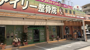 沖縄アイリー那覇院の外観写真
